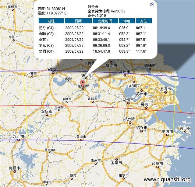 芜湖市位于7月22日的日全食带上 (日全食动画演示图文) - 雪地梅 - 小鸟与蓝天