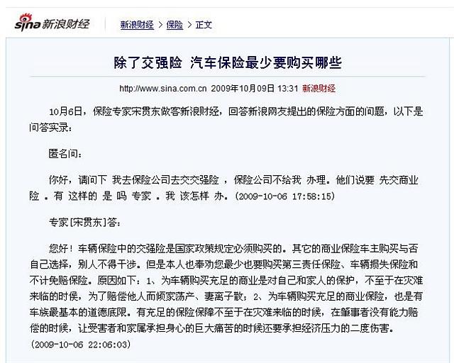除了交强险 汽车还要购买哪些保险产品 - 夜雨1025 - 上海宋贯东—保险理财